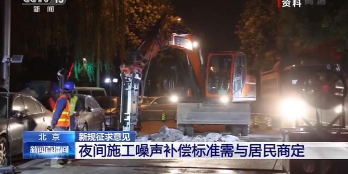 北京新规征求意见:夜间施工噪声补偿标准与居民商定
