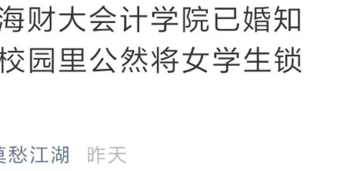 上财一副教授被曝性骚扰 在汉钟精机东北电气等任职