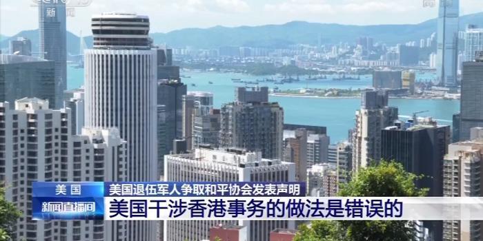 美退伍军人争取和平协会:美干涉香港事务是错误的