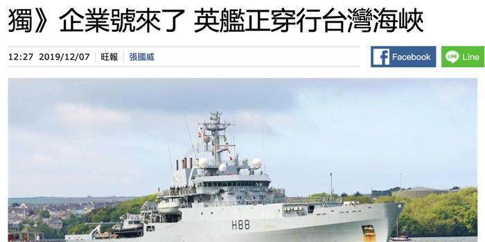"""英國海軍""""企業號""""海軍測量船今日進入臺灣海峽"""