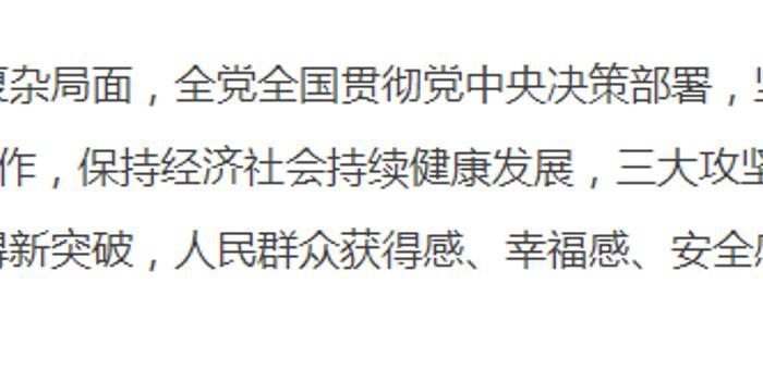 """距""""收官之年""""仅剩26天 中央政治局开重磅会议"""