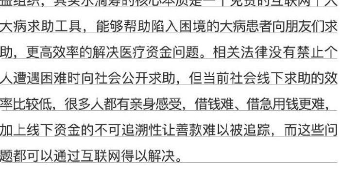 新京报:水滴筹本质是企业 当以更专业成就善意