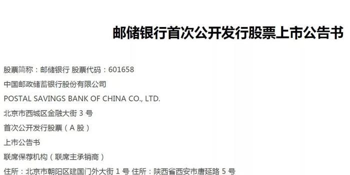 邮储12月10日上市:控股股东承诺增持 十大利好护航