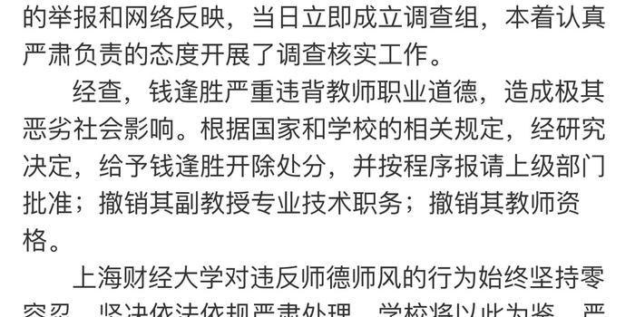 涉性骚扰副教授钱逢胜被上财开除 已辞5家公司独董