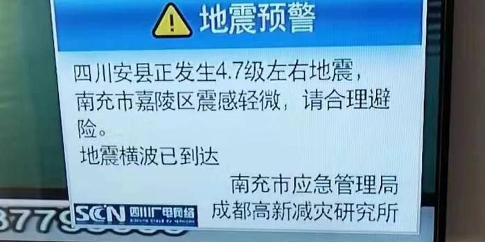 綿陽4.6級地震提前7秒預警 德陽成都多地有震感