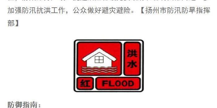 江苏扬州升级长江扬州段洪水红色