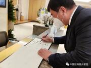 邢海明大使吊唁已故韩国三星集团会长李健熙