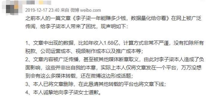 李子柒方否认年入1.68亿:运营成本高 营业额非盈利