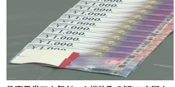 日媒称3名中国人在日被捕 涉嫌骗取任天堂游戏机