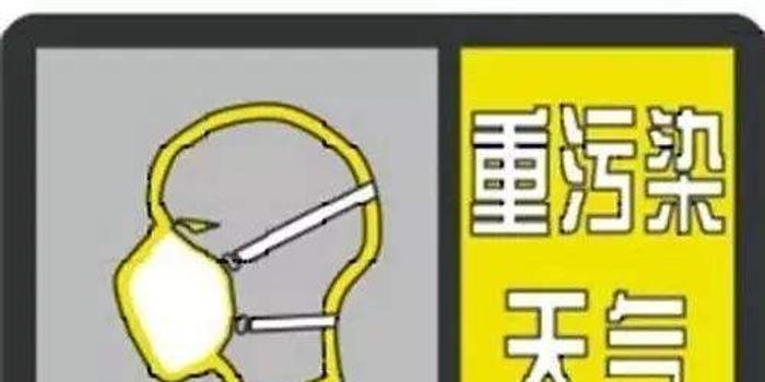 江苏八市启动重污染天气黄色预警