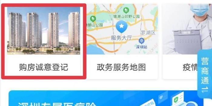 """深圳出招彻底终结""""喝茶费""""""""黄牛党""""""""假离婚"""""""