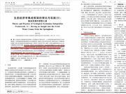"""新京报评马屁论文被撤:7年的沉默不该再""""冰冻"""""""
