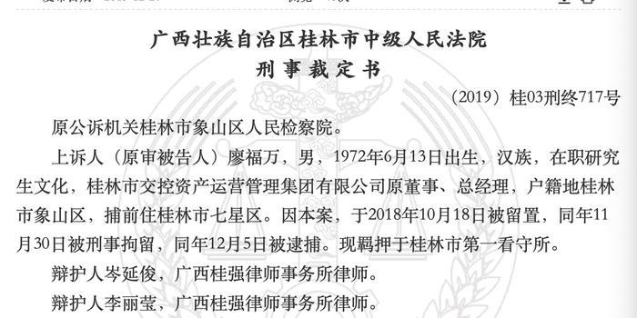 广西桂林交控运营集团原总经理受贿137万元获刑