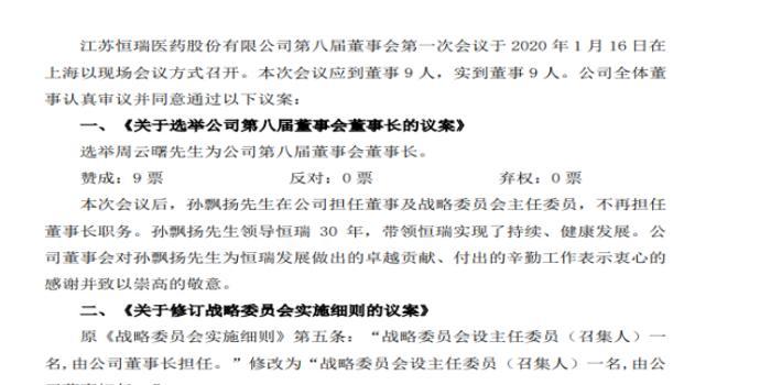 孙飘扬卸任恒瑞医药董事长 职业经理人团队走到台前