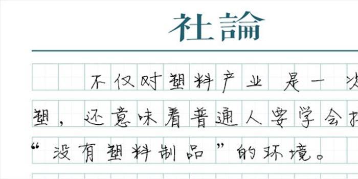 """澎湃社论:更严""""禁塑令""""让全社会走出""""舒适区"""""""