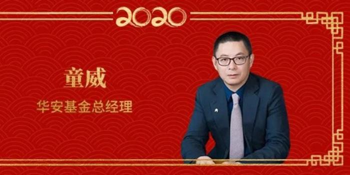 华安基金总经理童威:大资管格局重塑 公募开启新征途