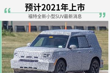 预计2021年上市 福特全新小型SUV最新消息