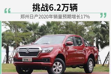 挑战6.2万辆 郑州日产2020年预期增长17%