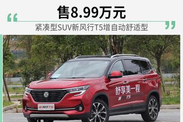 新风行T5增自动舒适型 售8.99万元