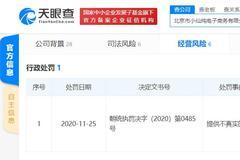网红燕窝品牌小仙炖关联公司被行政处罚 瞒报2019年超三千万亏损
