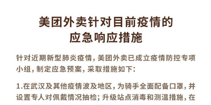 美团外卖:排查平台野味产品 武汉骑手全面配备口罩