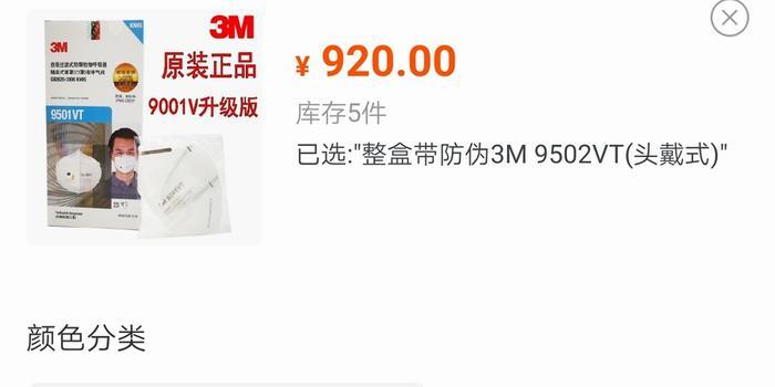 电商平台不准涨价 口罩卖家把运费调到300?多地严打