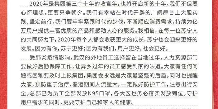 张近东的春节家书:用心服务 守护万家灯火