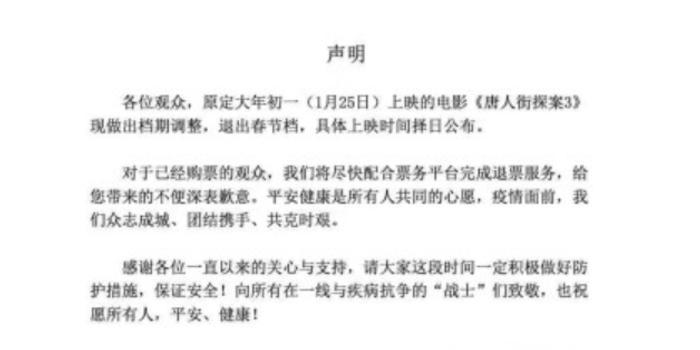 预期70亿票房春节档全撤档 对全年影响不可估量