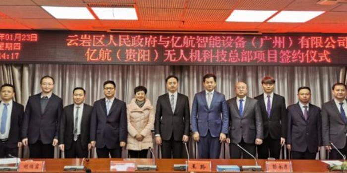 亿航智能携手贵州省大数据产业聚