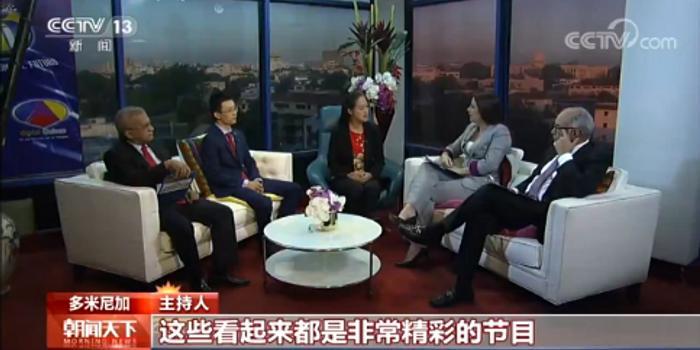 亚太拉美多国媒体关注总台春晚 同庆中国春节