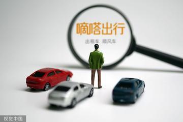 嘀嗒出行:暂时关闭湖北省内城际顺风车订单通道