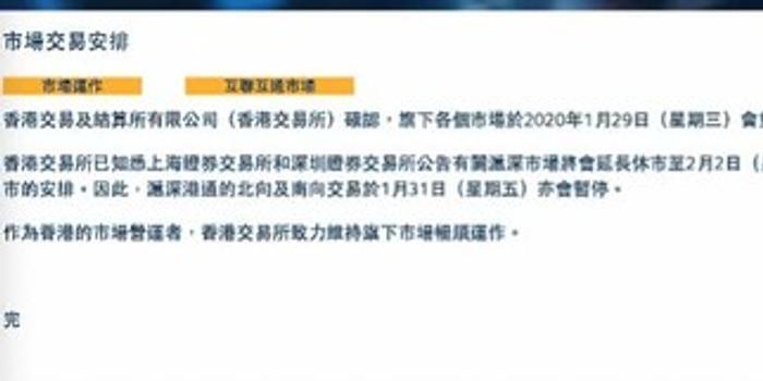 香港交易所:明日港股开市!沪深港通交易暂停!