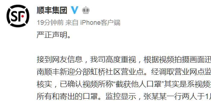 """顺丰回应""""员工私自截留口罩贩卖"""":已向警方报警"""