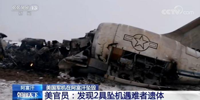 美国军机在阿富汗坠毁:发现2具坠机遇难者遗体
