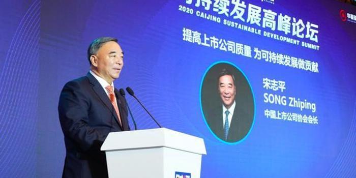 宋志平:提高上市公司质量 推动ESG报告指引尽早出台