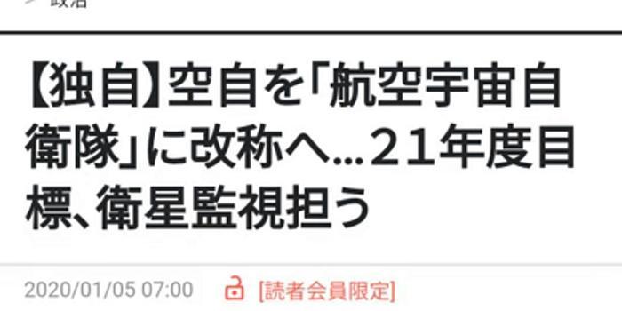 """日本航空自卫队将首次改名 叫""""航空宇宙自卫队"""""""
