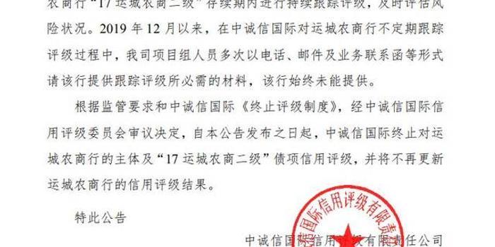 中诚信国际与山西运城农商行终止信用评级更新