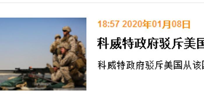 美军3天内将全部撤离科威特?俄媒:科威特否认
