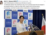 戈恩炮轰日本司法系统后 日本法务大臣予以回击