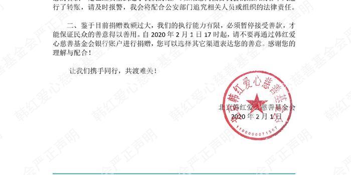 韩红基金会:一天内筹款超1亿 今日表示暂停接受捐款
