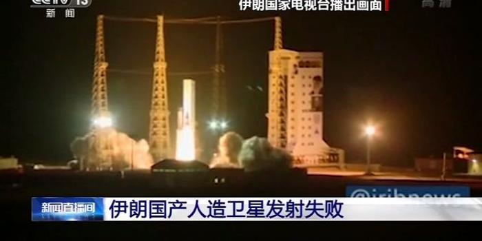 伊朗国产人造卫星发射失败