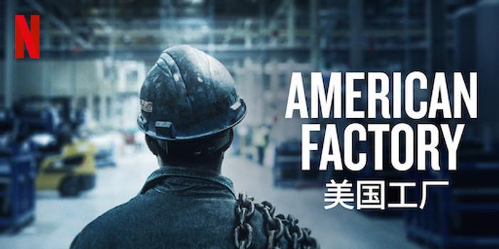 《美国工厂》获奥斯卡奖:美国梦破碎or全球中产挽歌?