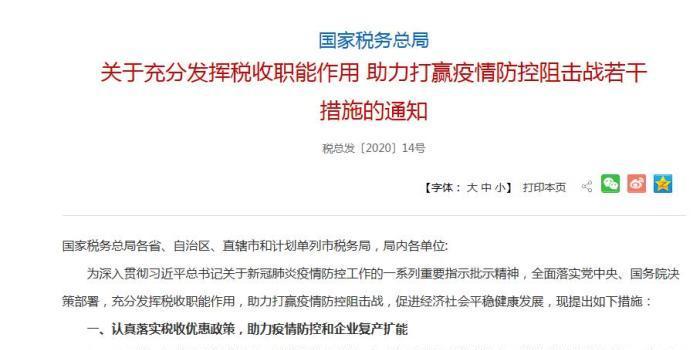 税务总局:因疫情逾期申报纳税免予行政处罚