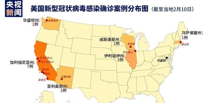 美国新增2例新冠肺炎确诊病例 累计确诊13例