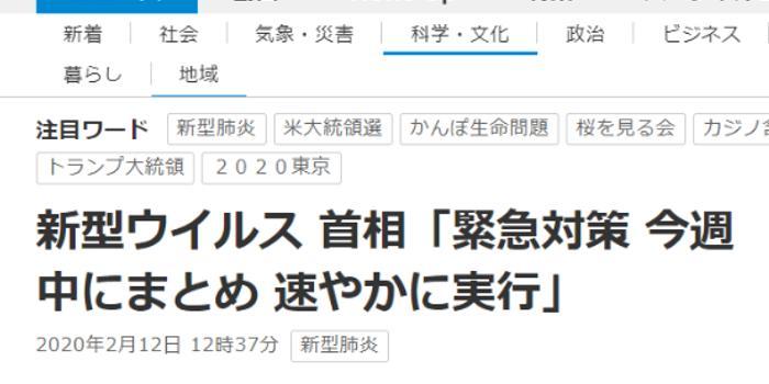 新冠肺炎疫情开始对日本经济造成影响 安倍回应