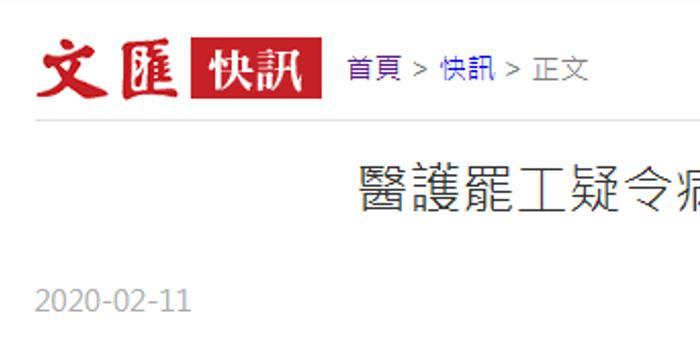 港媒曝香港部分医护罢工疑造成病人死亡 医院回应