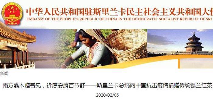 斯里兰卡总统约见中国大使 向中国抗疫捐赠锡兰红茶