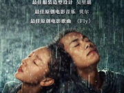 电影《少年的你》获金像奖12项提名 总票房15.5亿