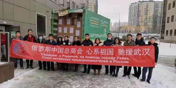俄罗斯中国总商会倡议并组织向国内捐赠抗疫物资