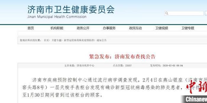 济南累计确诊新冠肺炎患者47例 8例与一商场有关